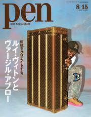 Pen(ペン) (2019年8/15号)