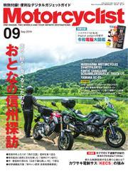 モーターサイクリスト (2019年9月号)