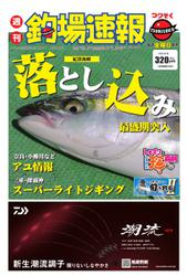 週刊 釣場速報 関西版 (2019/08/09号)