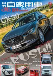 月刊 自家用車 (2019年9月号)