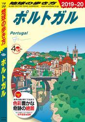 地球の歩き方 A23 ポルトガル 2019-2020