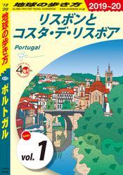 地球の歩き方 A23 ポルトガル 2019-2020 【分冊】 1 リスボンとコスタ・デ・リスボア