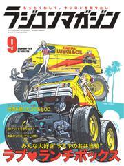 ラジコンマガジン (2019年9月号)