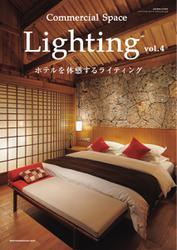 商店建築増刊 Commercial space lighting (vol.4)