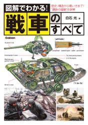 図解でわかる!戦車のすべて
