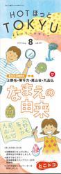 HOTほっとTOKYU 2019年8月号(Vol.481)