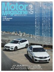 Motor Magazine(モーターマガジン) (2019/9)