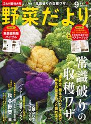 野菜だより (2019年9月号)
