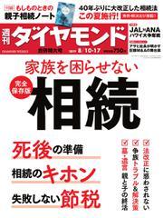 週刊ダイヤモンド (8/10・8/17合併号)