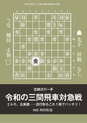 将棋世界 付録 (2019年9月号)