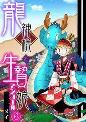 龍神様と生贄娘