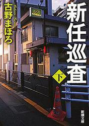 新任巡査(下)(新潮文庫)