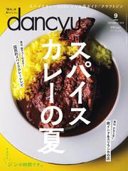 dancyu(ダンチュウ) (2019年9月号)