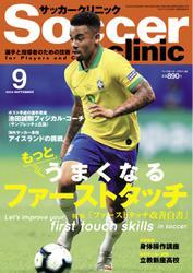 サッカークリニック (2019年9月号)