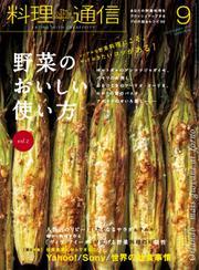 料理通信 (2019年9月号)