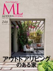 モダンリビング(MODERN LIVING) (No.246)