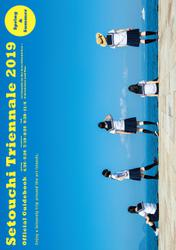 Setouchi Triennale 2019 Official Guidebook (Spring & Summer)Enjoy a leisurely trip around the art islands.