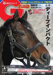 週刊Gallop(ギャロップ) (8月11日号)