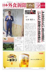 日本外食新聞 (2019/8/5号)