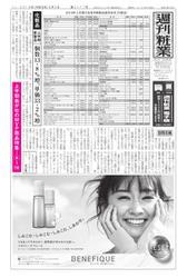 週刊粧業 (第3171号)