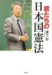 君たちの日本国憲法