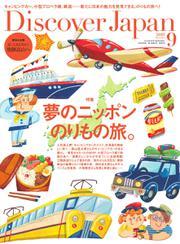 Discover Japan(ディスカバージャパン) (2019年9月号)
