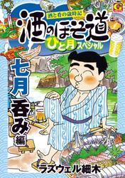 酒のほそ道 ひと月スペシャル 七月呑み編