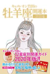キャメレオン竹田の開運本 2020年版 1 牡羊座