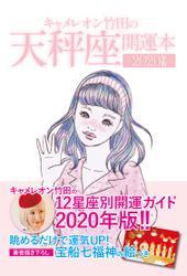 キャメレオン竹田の開運本 2020年版 7 天秤座