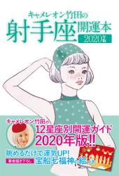 キャメレオン竹田の開運本 2020年版 9 射手座