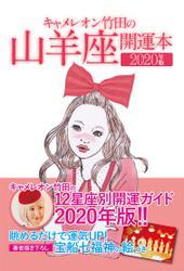 キャメレオン竹田の開運本 2020年版 10 山羊座
