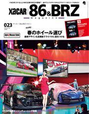 XaCAR 86 & BRZ Magazine(ザッカー86アンドビーアールゼットマガジン) (2019年4月号)