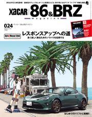 XaCAR 86 & BRZ Magazine(ザッカー86アンドビーアールゼットマガジン) (2019年7月号)