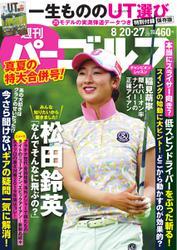 週刊 パーゴルフ (2019/8/20・27合併号)