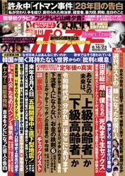 週刊ポスト (2019年8/16・23号)