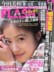 FLASH(フラッシュ) (8/20・27号)