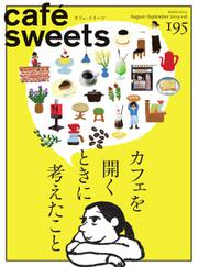 cafe-sweets(カフェスイーツ) (vol.195)