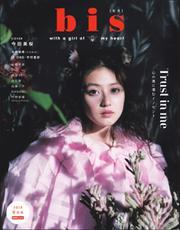 bis(ビス) (2019年9月号)