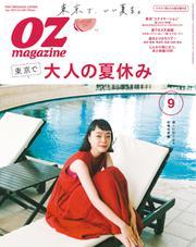 OZmagazine (オズマガジン)  (2019年9月号)