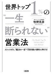 """世界トップ1%の""""一生断られない""""営業法(大和出版)"""