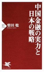中国金融の実力と日本の戦略