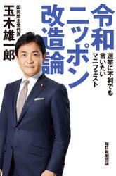 令和ニッポン改造論 選挙に不利でも言いたいマニフェスト(毎日新聞出版)