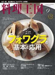 料理王国 (9月号(301号))