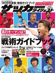 サッカーダイジェスト (2019年8/22号)