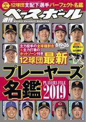 週刊ベースボール (2019年8/19&26号)