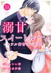 comic Berry's溺甘スイートルーム ~ホテル御曹司の独占愛~1巻