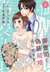 comic Berry's御曹司と偽装結婚はじめます!1巻