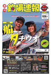 週刊 釣場速報 関西版 (2019/08/23号)