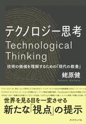 テクノロジー思考―――技術の価値を理解するための「現代の教養」