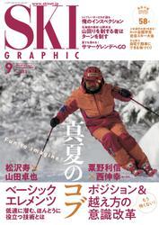 スキーグラフィックNo.483